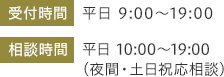受付時間:平日9:00~19:00 相談時間:平日10:00~19:00(夜間・土日祝応相談)