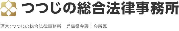 つつじの総合法律事務所 運営:つつじの総合法律事務所 兵庫県弁護士会所属